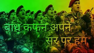 Bandh Kafan Apne sar per dekho Veer Jawan New lyrics Whatsapp Status 2020