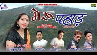 OFFICIAL UTTARAKHANDI SONG || MERU PHAD || KUSUM NEGI || RAKESH JAUNPURI || AKASH MUSIC