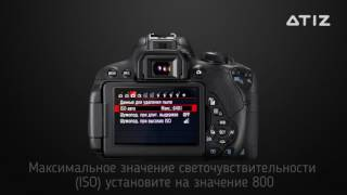 Настройка фотоаппарата canon 700d!!!