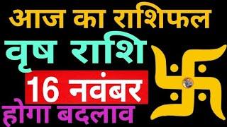 Aaj ki vrish rashi/ vrish rashi aaj ka rashifal |Vrishabh rashi 16 November  2019 |Vrish special |