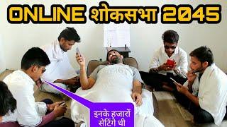 2045 में मरने पर शोकसभा कैसी होगी देखिए। real funny comedy video - The Indian comedy