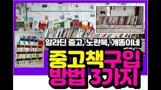독서환경 작은도서관 만들기ㅣ중고책 구입하는 방법 3가지…