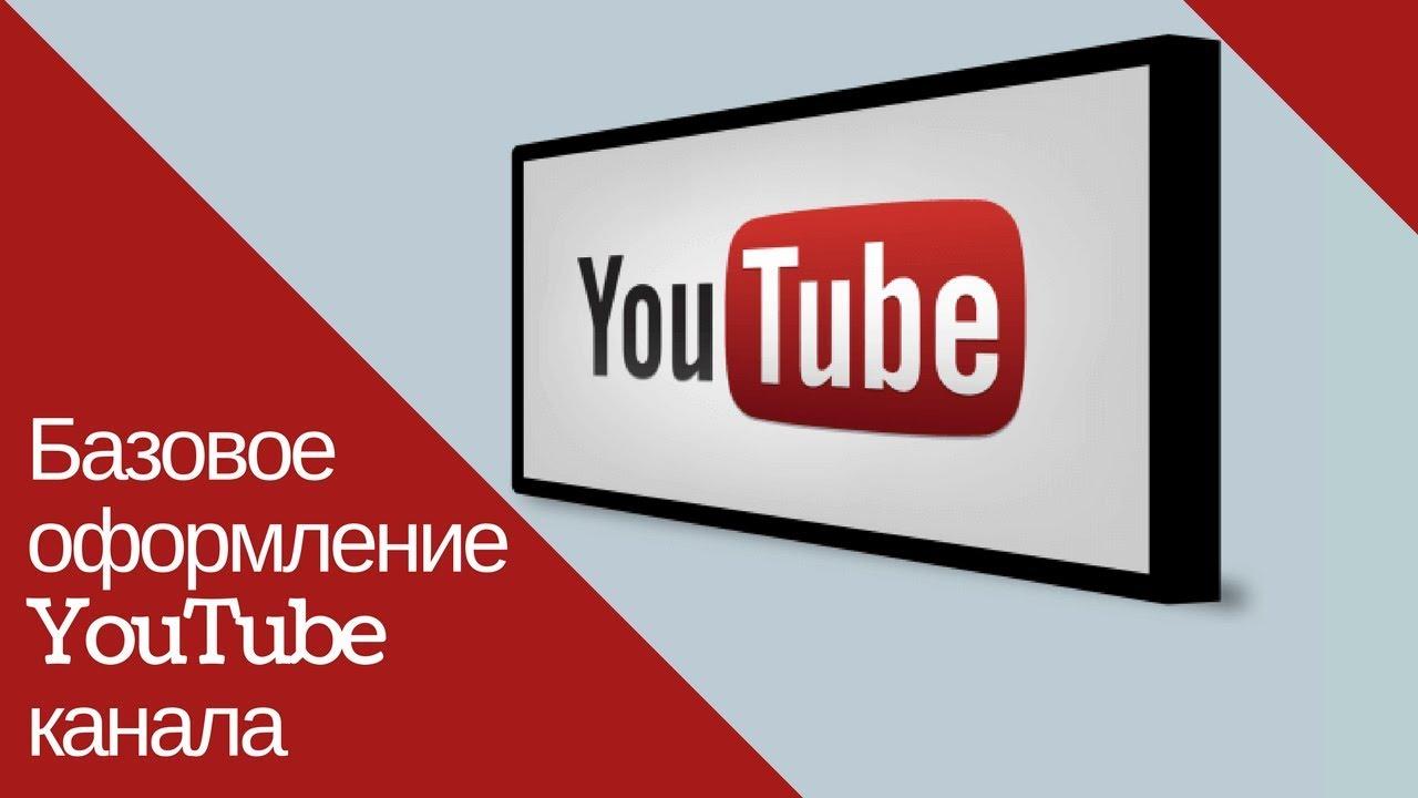 Базовое оформление Ютуб канала - YouTube