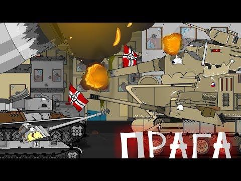 Все серии про Чехословакию-мультики про танки.
