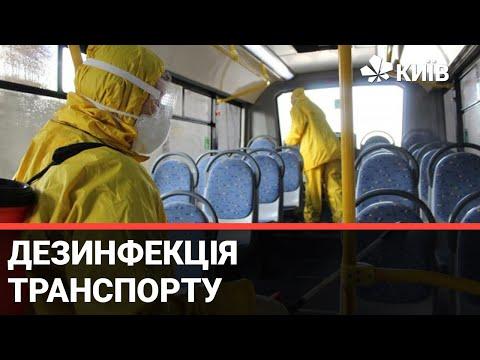 Телеканал Київ: Як дезинфікують міжміські автобуси, перевіряють журналісти Київ NewsRoom