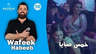 وفيق حبيب - خمس صبايا حفلة  المانيا  / Wafeek Habib - 5 Sbaya