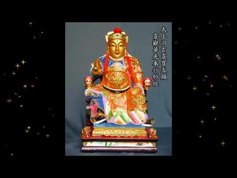 太上洞玄靈寶五顯靈觀華光本行妙經 (粤语) Hua Kuangs 5 Observation Of Acts Scripture (Cantonese)