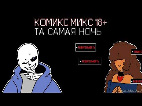 КОМИКС!МИКС ШИПП 18+ Undertale DeltaRune - САНС ДАЛ ФРИСК И...