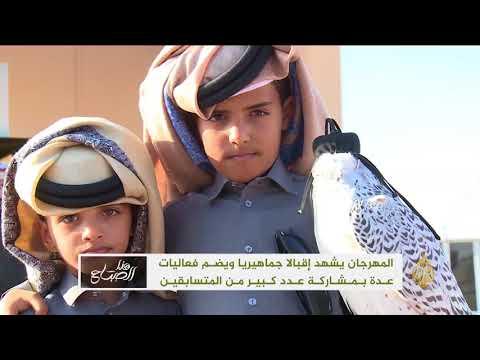 هذا الصباح-انطلاق مهرجان قطر الدولي للصيد والصقور  - نشر قبل 45 دقيقة