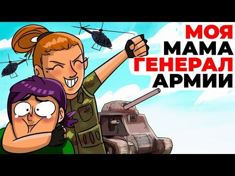 Моя мама – генерал армии | Анимированная история про призвание
