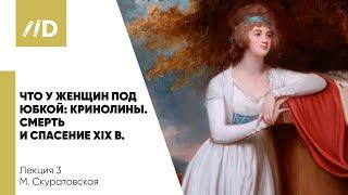 История моды Что у женщин под юбкой Кринолины Смерть и спасение XIX в