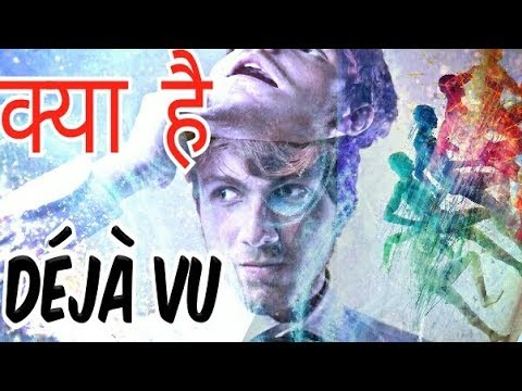 deja vu explained in hindi ||