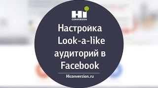 Настройка Look-a-like аудиторий в Facebook. Урок 54.