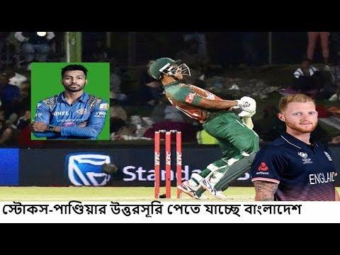 স্টোকস পাণ্ডিয়ার ভয়ংকর উত্তরসূরি পেতে যাচ্ছে বাংলাদেশ | bangladesh cricket news | mohammad saifuddin