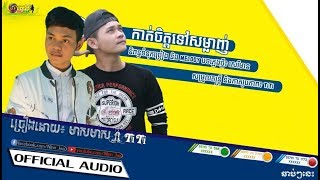 Lyrics | កាត់ចិត្តទៅសម្លាញ់ Kat Chat Tov smlanh - Meas Ft TiTi [OFFICIAL AUDIO]