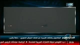 البنتاجون يكشف تقريره عن قصف الجيش السورى: «خطأ بشرى»