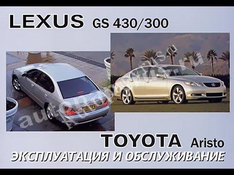 Руководство по ремонту  LEXUS GS 300 / 430 / TOYOTA ARISTO