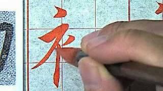 陳國昭 王羲之蘭亭集序(單字)