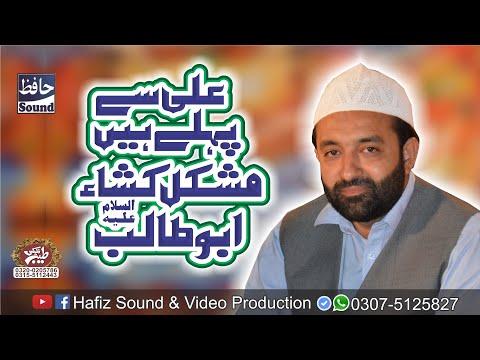 Shan E Hazrat E Abu Talib A.S By Ahsan Ul Haq Chishti
