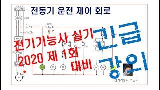 52 전기기능사 실기_ 전동기 운전 제어회로01-2