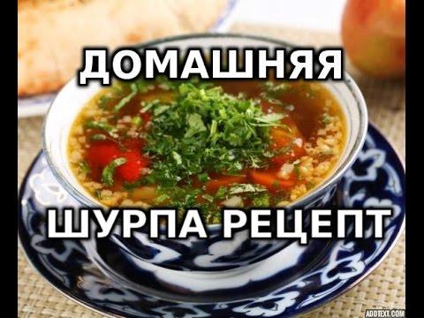 Рецепт Шурпа - Блюдо Центральной Азии из Говядины/Баранины с Овощами. [HD]