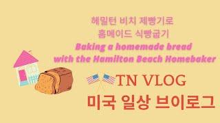 #Hamilton Beach Bread maker| #…