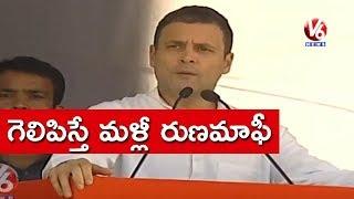 Congress President Rahul Gandhi Speech At Bhainsa Public Meeting, B...