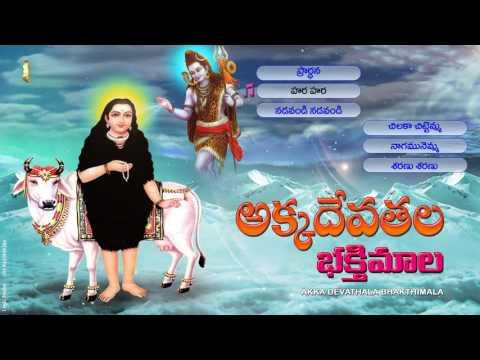 LATEST SONGS||AKKA DEVATHALA BHAKTHI MALA||SUPER HIT SONGS||TELUGU DEVOTIONAL SONGS||JUKEBOX||