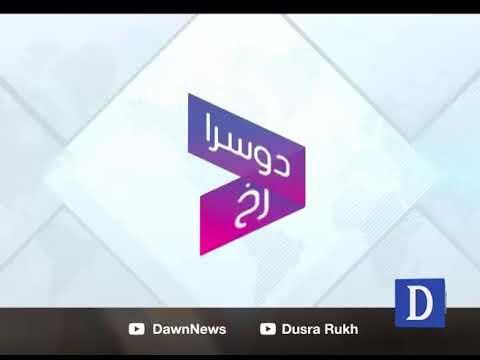 Dusra Rukh - 08 October, 2017 - Dawn News