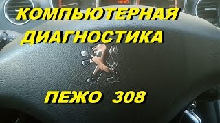 видео «peugeot planet 2000», дилерский диагностический сканер.