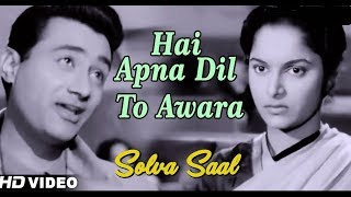 Hai Apna Dil To Awara | Dev Anand | Waheeda Rehman | Hemant Kumar | Solva Saal | Superhit Hindi Song