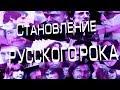 Русский рок , тяжелый путь русского рока , история возникновения русского рока /Albom