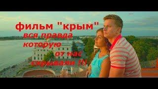 фильм крым - вся правда которую от нас скрывал Пиманов !!