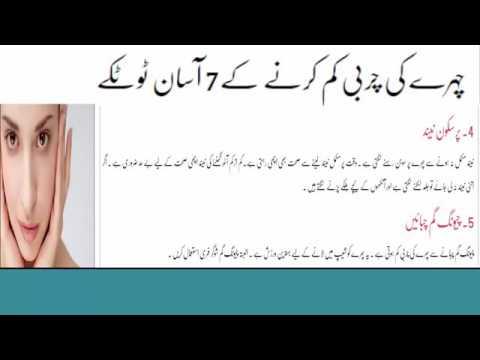 how can reduce face fat in urdu