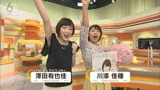 本日9月30日で川添佳穂アナがキャストを卒業。 来週からいよいよ澤田...