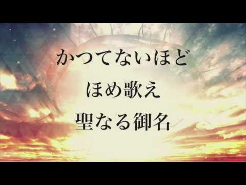 10,000 Reasons - Japanese - lyric video