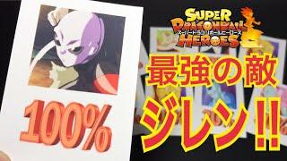 【SDBH】ジレンきたぁ!敵が強くなるほど当たる確率UP!600円の強敵オリパを開封してみた結果!【ドラゴンボールヒーローズ】