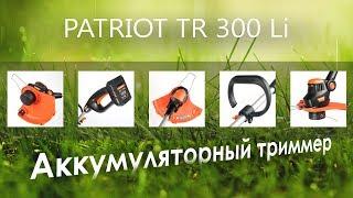 видео Триммер аккумуляторный PATRIOT TR 230M Li