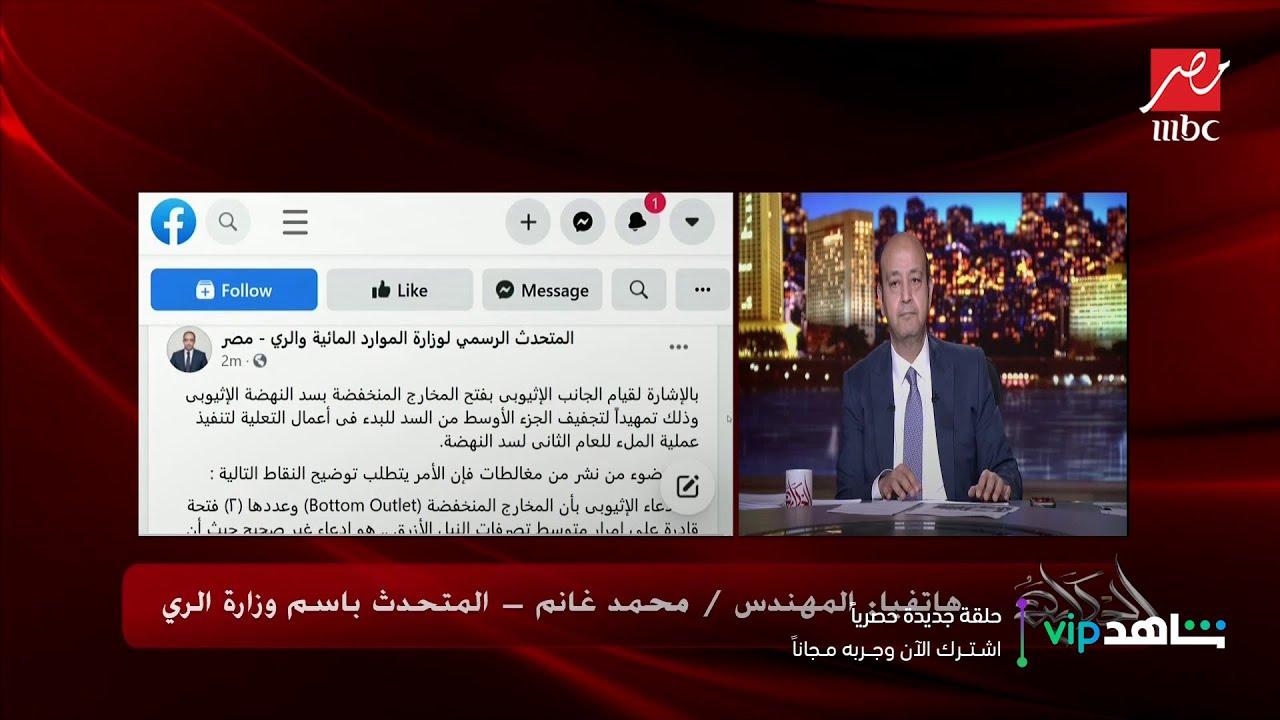 بيان عاجل وهام لوزارة الري بشأن سد النهضة.. م. محمد غنيم المتحدث باسم الوزارة يشرح التفاصيل