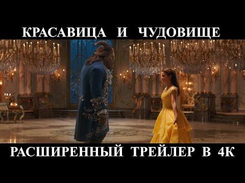 Красавица и чудовище / Beauty and the Beast (2017