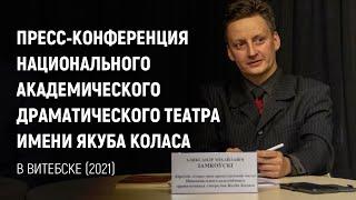 Пресс-конференция Национального академического драматического театра имени Якуба Коласа (2021)