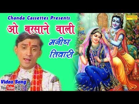 ओ बरसाने वाली || Manish Tiwari || O Barsane Wali || Hindi Krishna Bhajan