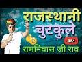 New Rajasthani chutkule | Ramniwas ji Rao Ki Jordar Marwadi Comedy