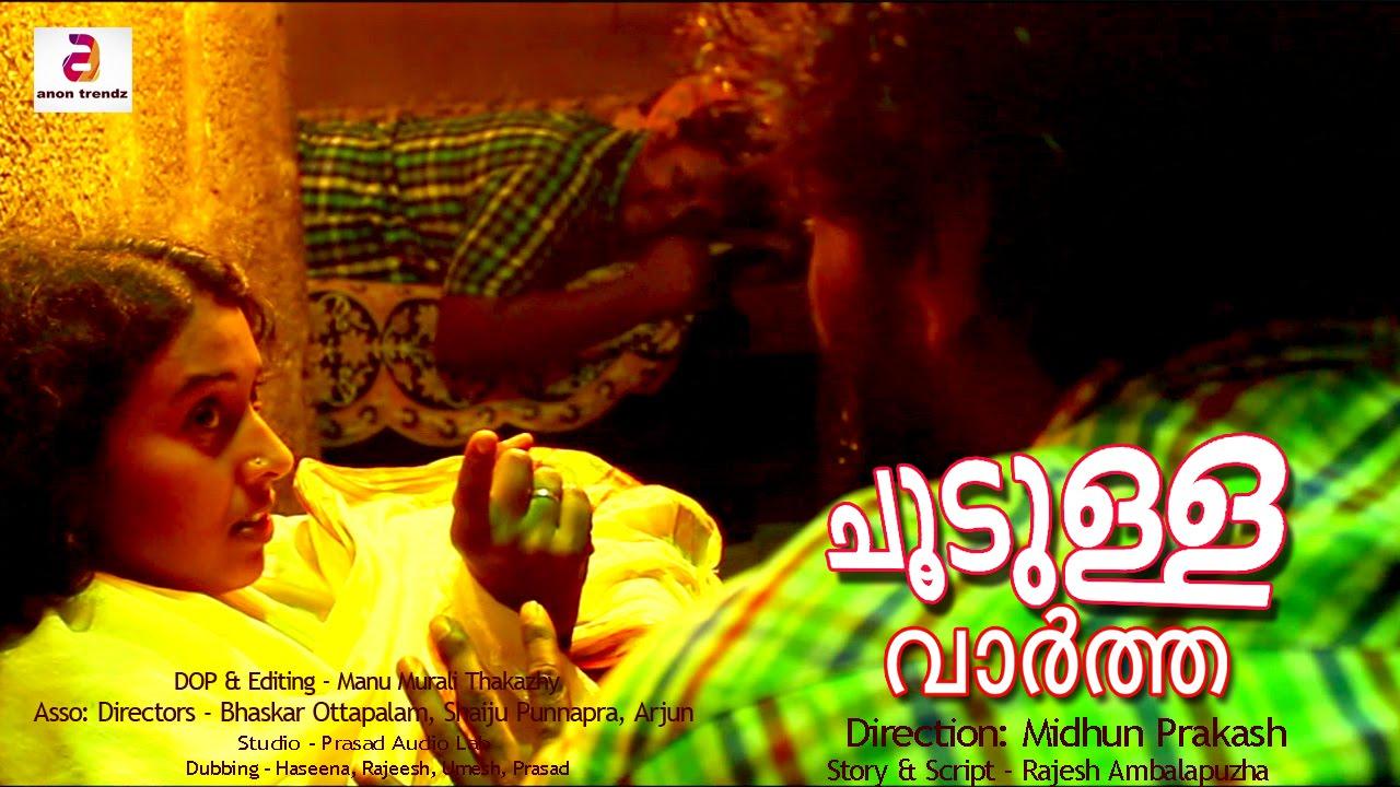 Malayalam Short Movie 2016 Latest A Hot News  E0 B4 9a E0 B5 82 E0 B4 9f E0 B5 81 E0 B4 B3 E0 B5 8d E0 B4 B3  E0 B4 B5 E0 B4 Be E0 B5 Bc E0 B4 A4 E0 B5 8d E0 B4 A4 Youtube