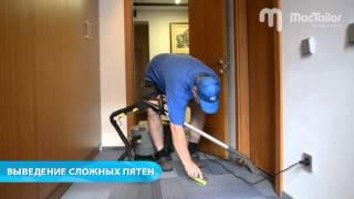Химчистка ковров и ковровых покрытий | Клининговая компания