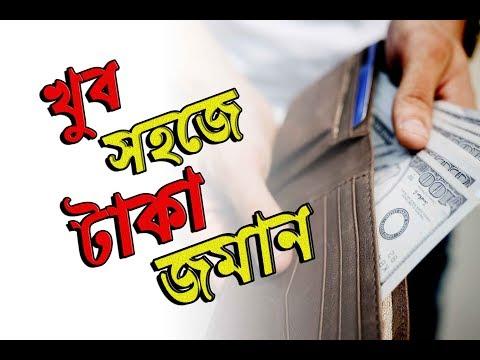 খুব-সহজে-টাকা-জমান-|-richest-man-in-babylon-summary-|-how-to-make-money-online-through-paypal