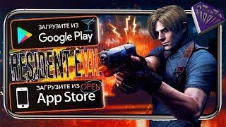 Топ 5 Игр Для Android, iOS Похожих на Resident Evil (Оффлайн)