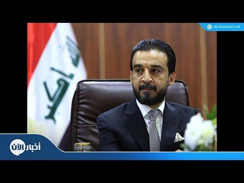 برلمان العراق يحدد موعدا لاختيار رئيس الجمهورية  - نشر قبل 10 دقيقة