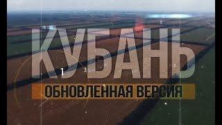 23 10 2016 Кубань обновленная версия Рыба