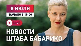 Виктор Бабарико: прямой эфир. Новости штаба 08.07